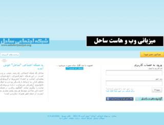 saheleriyaziyat.org screenshot