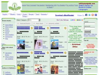 sahityasampada.com screenshot