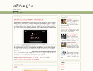 sahityikduniya.blogspot.com screenshot