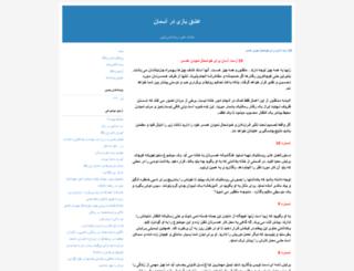 sahmiazsepide.blogfa.com screenshot