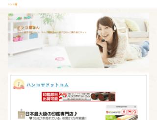saibai-s.skr.jp screenshot