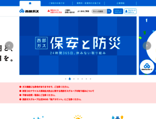 saibugas.co.jp screenshot