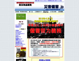 saigaibichiku.jp screenshot