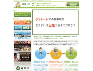 saiji.jp screenshot