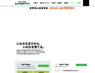 saiki.ac.jp screenshot