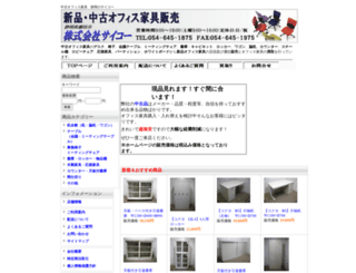 saikoh-office.com screenshot