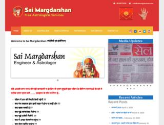 saimargdarshan.com screenshot