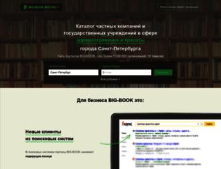 saint_petersburg.big-book-med.ru screenshot