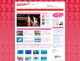 saipan-navi.com screenshot