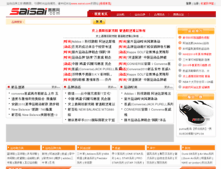 saisai.com screenshot