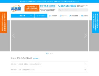 saiseiya.com screenshot