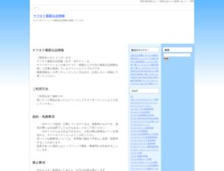 saisoku.2-d.jp screenshot