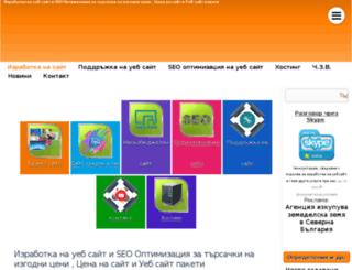 sait.siteonebg.com screenshot