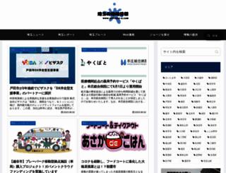 saitama-e.com screenshot