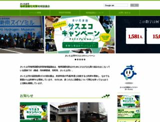 saitama-sgw.jp screenshot