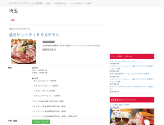 saitama.beer-garden.info screenshot