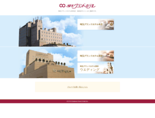 saitamagrandhotel.com screenshot