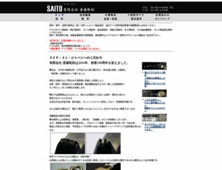 saito-chokoku.co.jp screenshot
