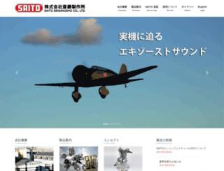 saito-mfg.com screenshot