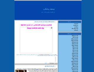 saitroshangari.ir.loxblog.com screenshot