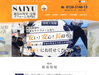 saiyu-rb.com screenshot