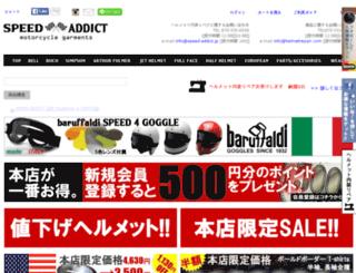 sajp.corekago.jp screenshot