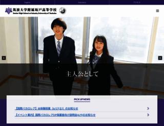 sakado-s.tsukuba.ac.jp screenshot