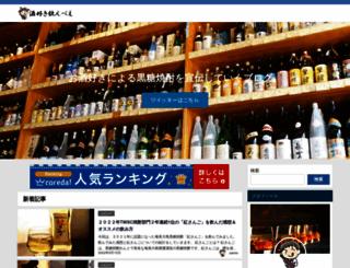 sakelog.jp screenshot