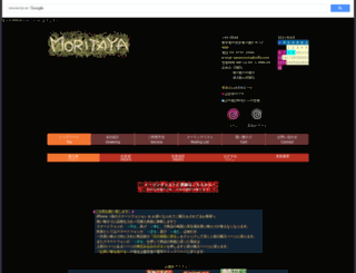 sakemorita.com screenshot