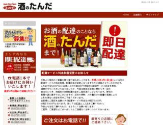 sakenotanda.co.jp screenshot