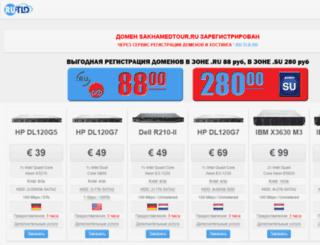 sakhamedtour.ru screenshot
