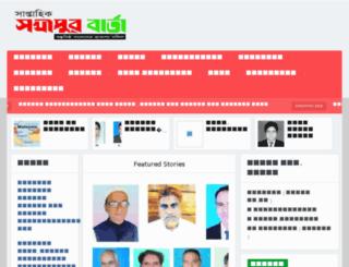 sakhipurbarta.com screenshot