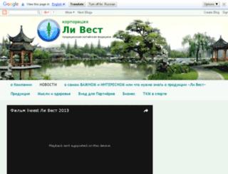 sakhliwest.blogspot.ru screenshot