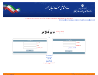 sakht.mcls.gov.ir screenshot
