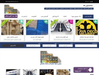 sakhtemooniha.com screenshot