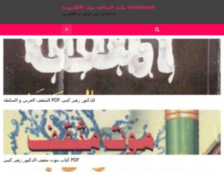 sakiabook.blogspot.com.eg screenshot