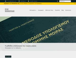 sakkoulas.com screenshot