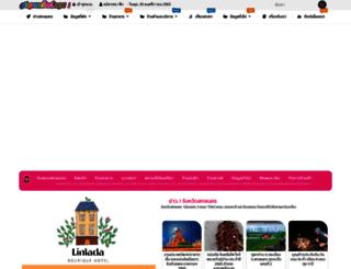 sakonnakhonguide.com screenshot