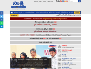 sakshieducation.com screenshot