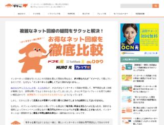 saku10-hikari.com screenshot