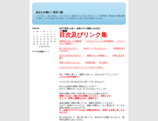 sakugenkoz.jugem.jp screenshot