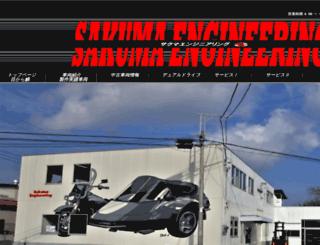sakuma-engineering.co.jp screenshot