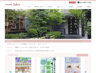 sakura-2005.com screenshot