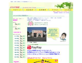 sakura-arao.jp screenshot