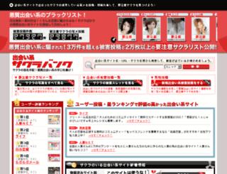 sakura-sch.com screenshot