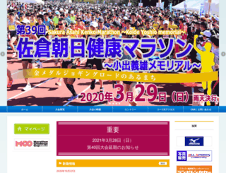 sakuraasahi.jp screenshot