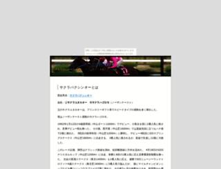 sakurabakusino.yakiin.net screenshot