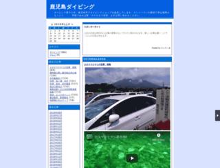 sakurajimatarou.chesuto.jp screenshot