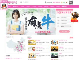 sakurajp.com.cn screenshot