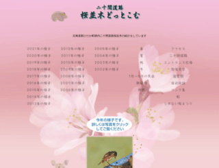 sakuranamiki.com screenshot